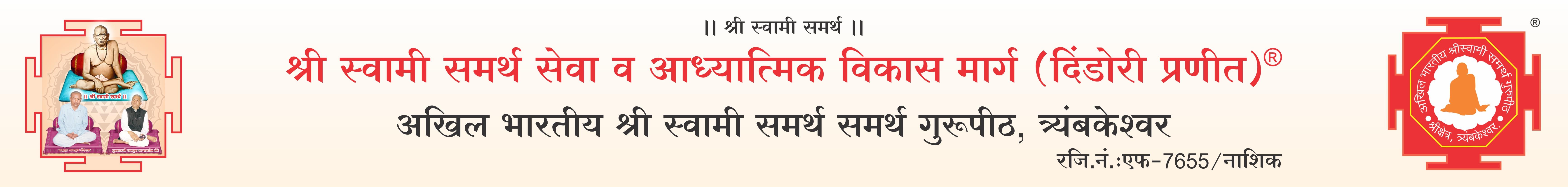 अखिल भारतीय श्री स्वामी समर्थ गुरुपीठ, त्र्यंबकेश्वर